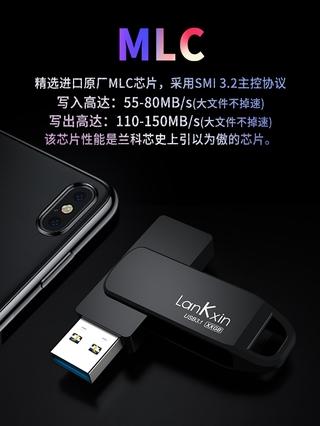 台灣現貨 滿額免運-超大內存隨身碟【蘭科芯-3.1高速USB3.0u盤64G 128G 256G 512G 1T 2T 桃園市