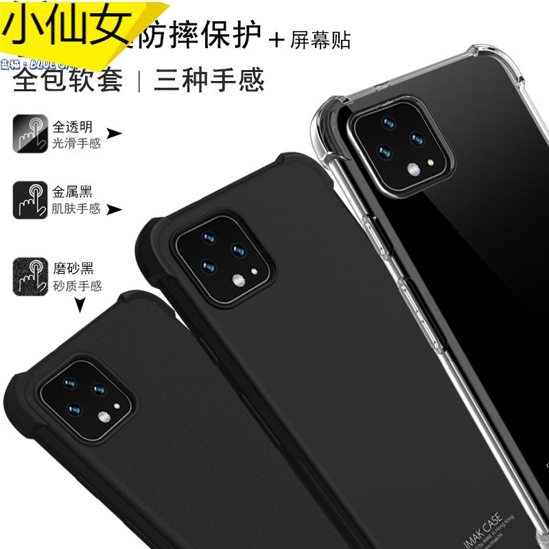 現貨✨原廠正版 氣囊防摔殼 谷歌 Pixel5 4A 5G 4XL 手機套 保護套 矽膠軟殼 霧面 磨砂 手機外殼