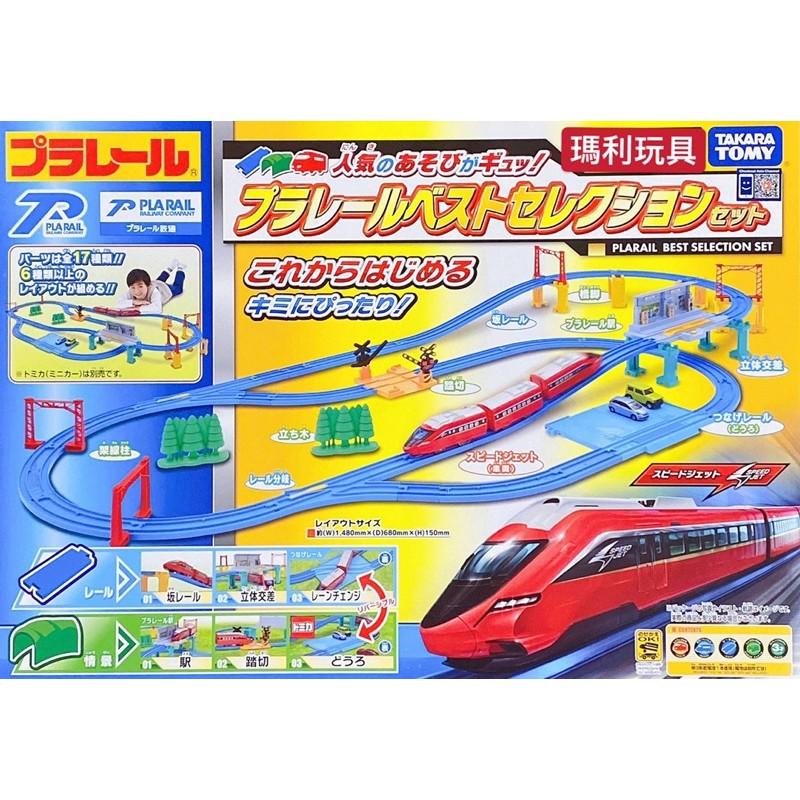 【瑪利玩具】PLARAIL鐵道王國 SPEEDJET 精選火車套組TP16496