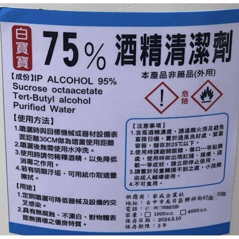 ✔️現貨不用等 75%酒精  酒精4L  免運 居家清潔 防疫酒精 酒精4000cc
