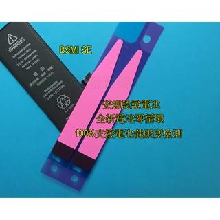 現貨 適用於 iphone se iphone 5se 全新零循環 BSMI 認證安規電池 附贈原裝膠條+贈拆裝工具組 臺南市