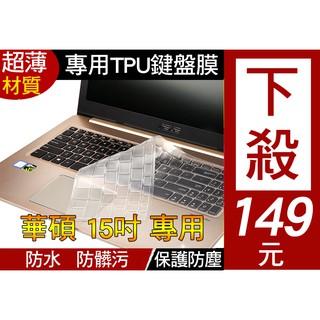 【TPU高透材質】 華碩 X550JK X555LB X555LF X555UJ X550VX 鍵盤膜 AS251 新北市