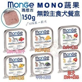MONGE瑪恩吉 MONO蔬果無穀主食犬餐盒150g·無糖配方,輕鬆維持愛犬健康·狗餐盒『Q老闆寵物』 新北市