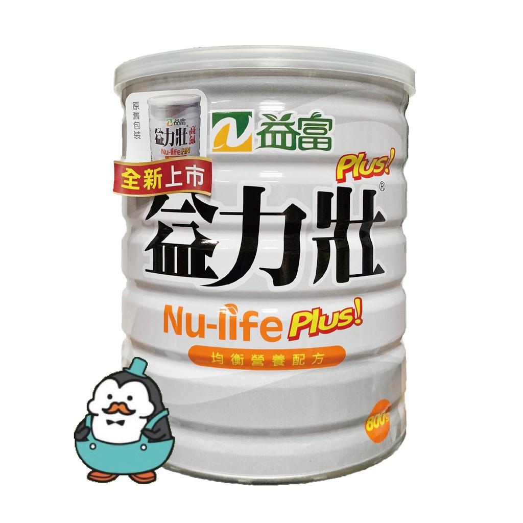 益富 益力壯Plus 800g 均衡營養配方 (原益力壯高氮)