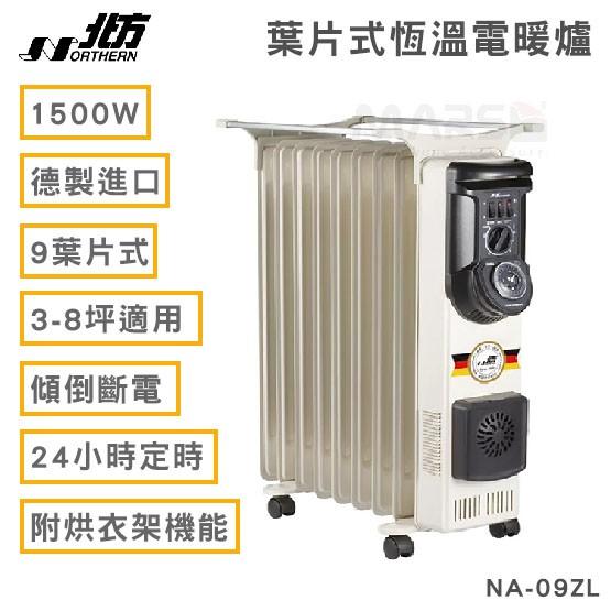 北方 NA-09ZL 葉片式恆溫電暖爐(9葉片) 電暖器 德國進口 防傾倒 定時 烘衣架機能 滑輪