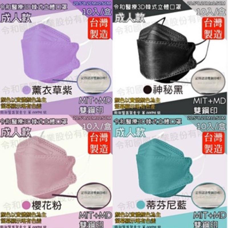 現貨KF94 正版令和醫療3D立體 平面 成人口罩 台灣製醫療級雙鋼印MIT+MD 白 藍 粉橘 黑 粉 紫 奶茶色