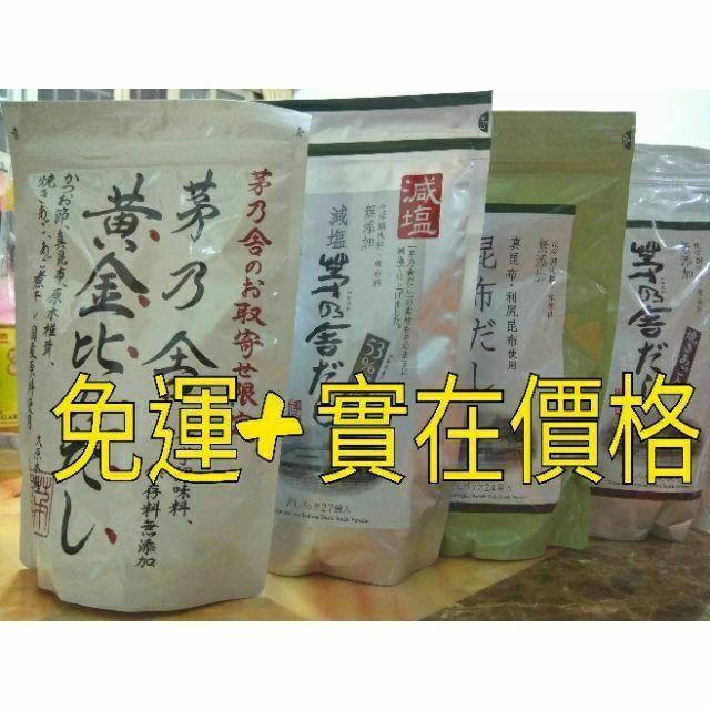 免運 日本茅乃舍高湯包+茶碗蒸~超值大包/小包 鰹魚高湯包 火鍋湯底 黃金比例 昆布 野菜 招牌原味 原味減鹽 母親節