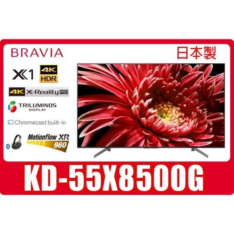 福利品SONY KD-55X8500G 55吋4K電視 公司貨 雙北桃園運裝到付 另有(KM-55X9000H顯示器)