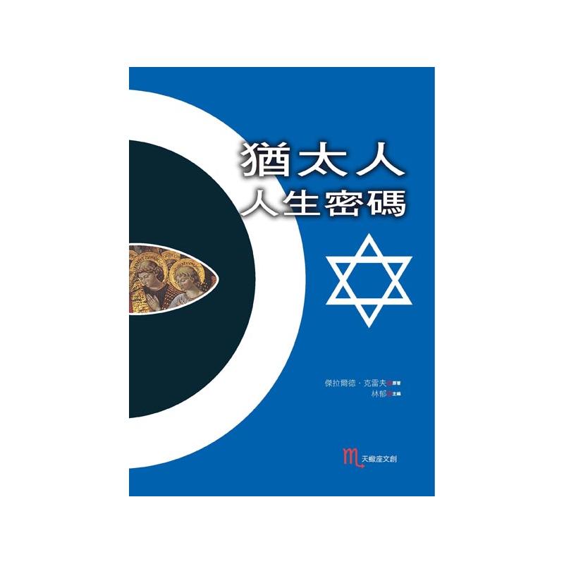 猶太人人生密碼[二手書_良好]4527
