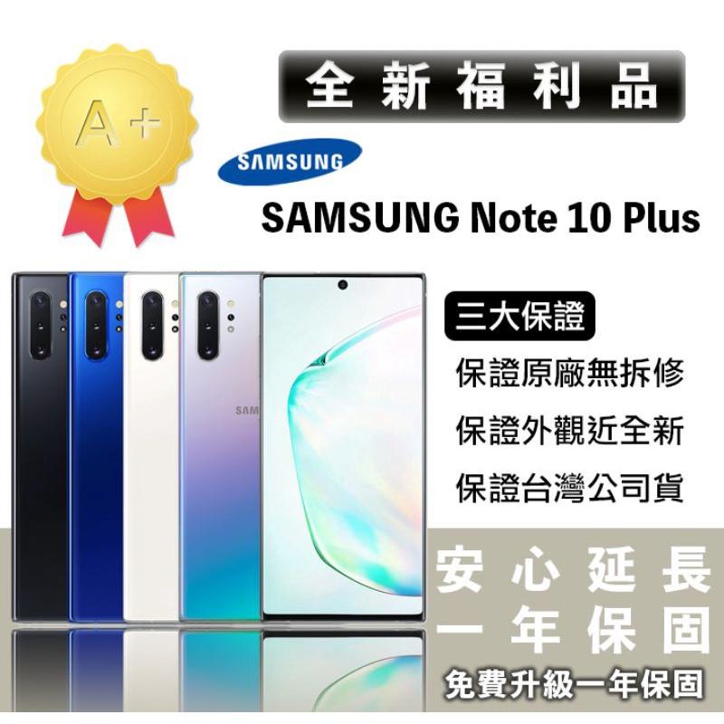 📌A+全新福利品 Note10 Plus 256G 4色📌