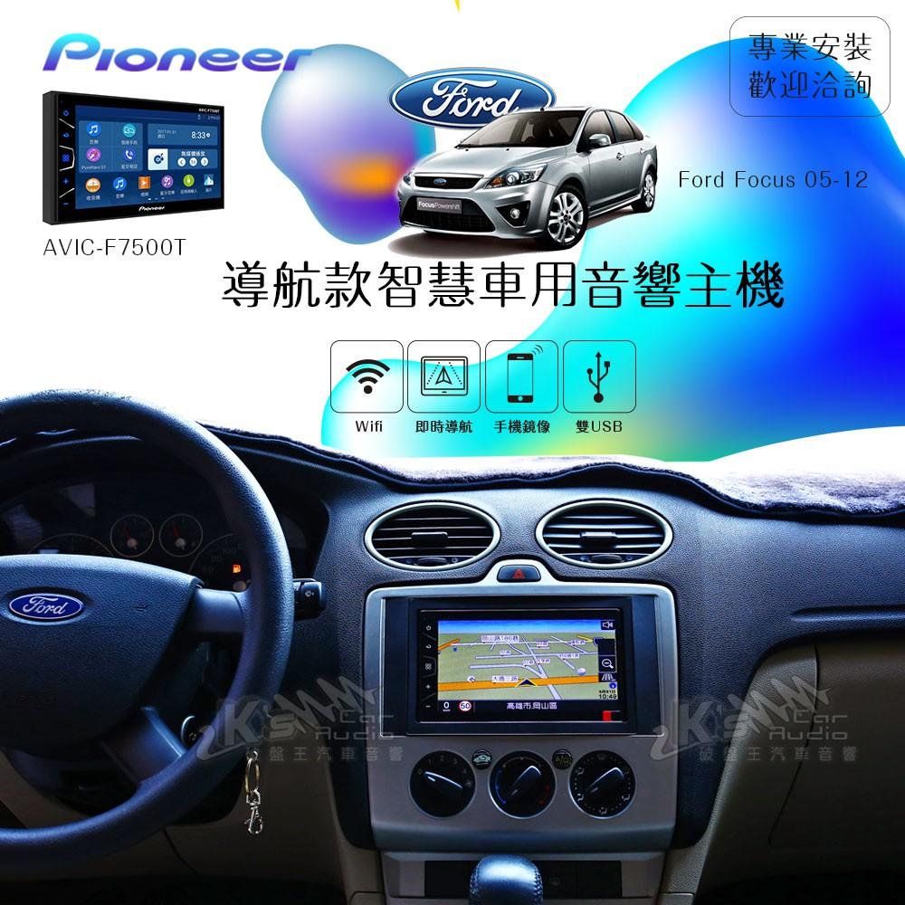 Pioneer AVIC-F7500T【導航款車用音響主機】福特Focus05-12 手機鏡像 破盤王/岡山