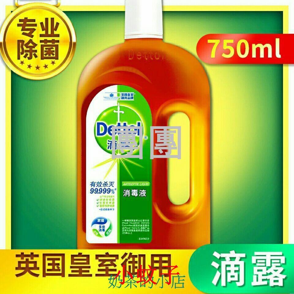 滴露消毒液消毒水家用殺菌消毒衣物地板洗衣機洗衣除菌消毒劑。~小蚊子
