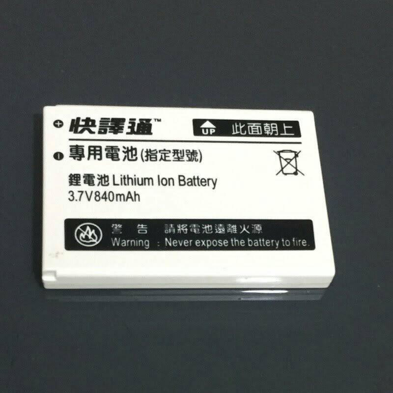快譯通 MD1000 充電電池