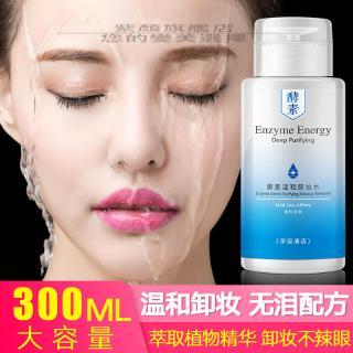 依姿露植物酵素卸妆水 脸部彩妆深层清洁控油卸妆水不刺激按压瓶 新竹市