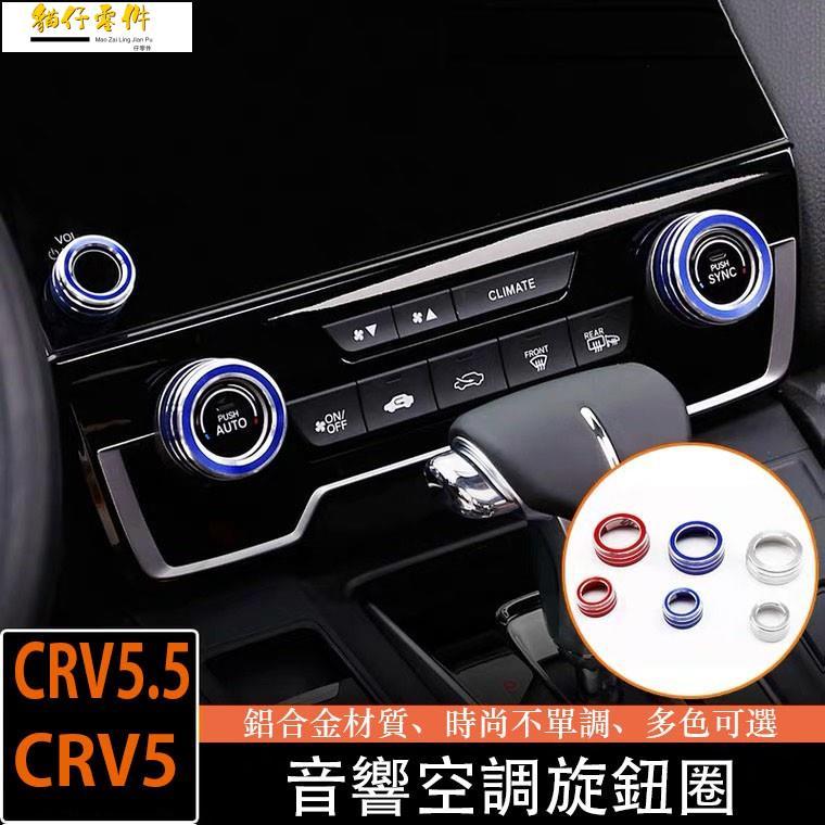 CRV5 CRV5.5 專用 音響 冷氣 空調 旋鈕 鋁合金 改裝 三件組 本田 HONDA CRV貓仔零件鋪