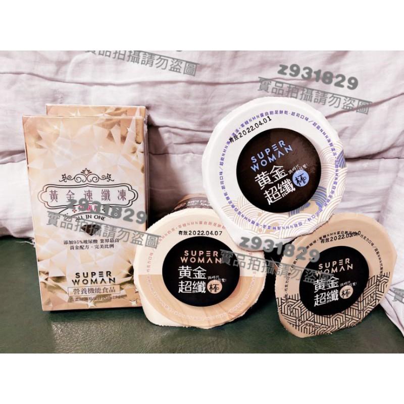 黃金速纖凍 ✔黃金超纖杯✔現貨不用問~12入✔升級版