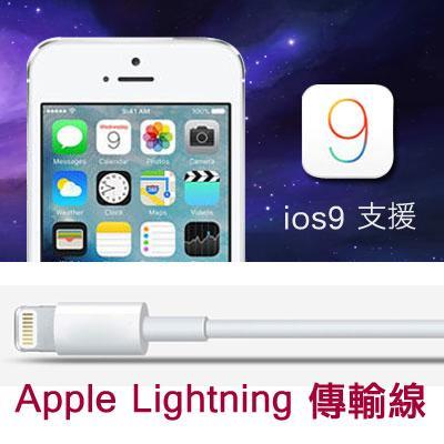 apple Lightning 傳輸線 iPHONE 5 5S 5c 6 6S PLUS充電線 電源線 USB ipad mini-預購