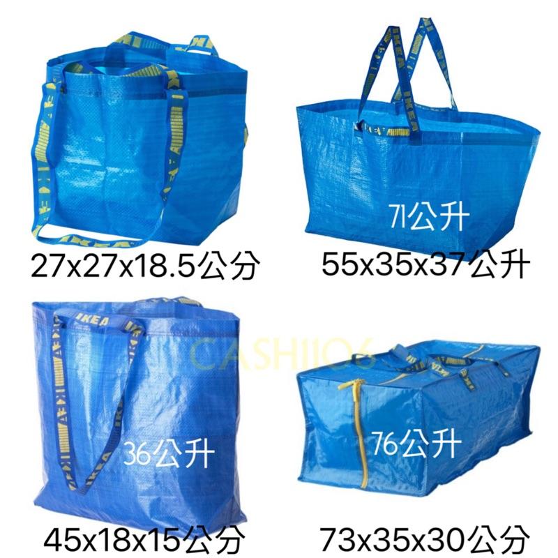 【現貨】🇸🇪 IKEA  FRAKTA 新增新品彩虹 環保購物袋 收納袋 購物袋 環保購物袋 袋子
