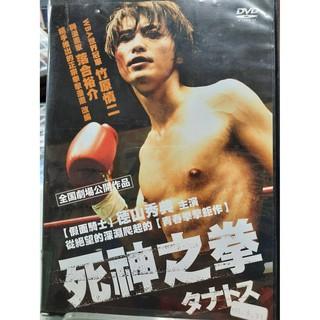 【死神之拳 DVD】德山秀典 樂6523 臺北市