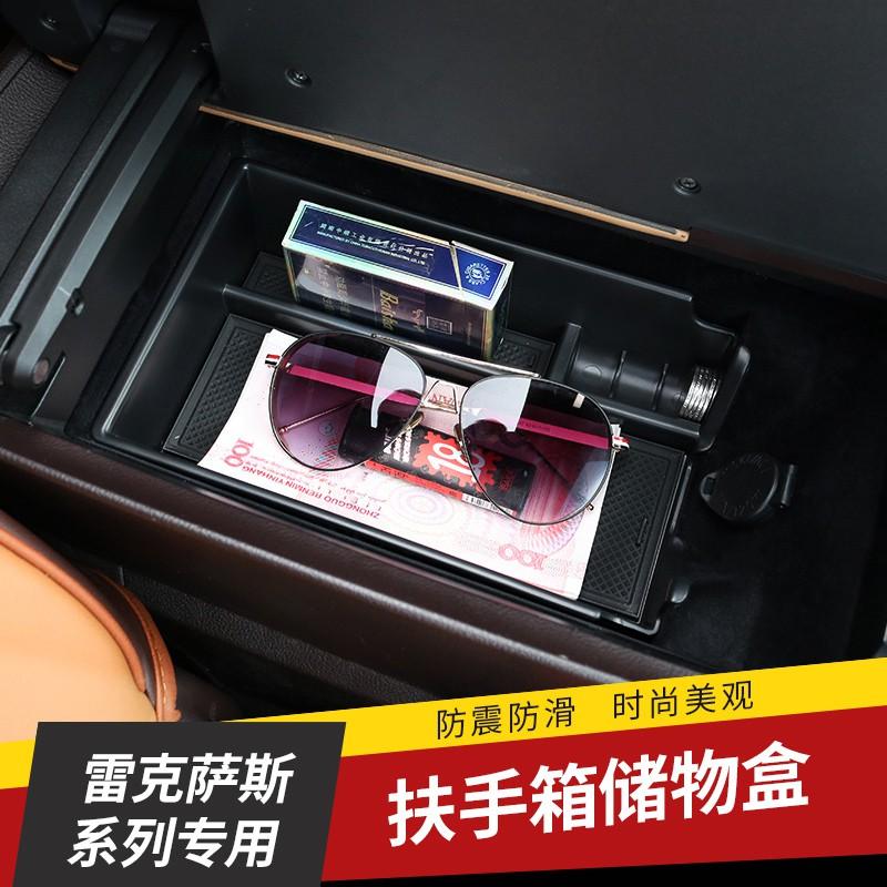 LEXUS~ ES200改裝扶手箱儲物盒NX200RX300450hUX260中央扶手托盤