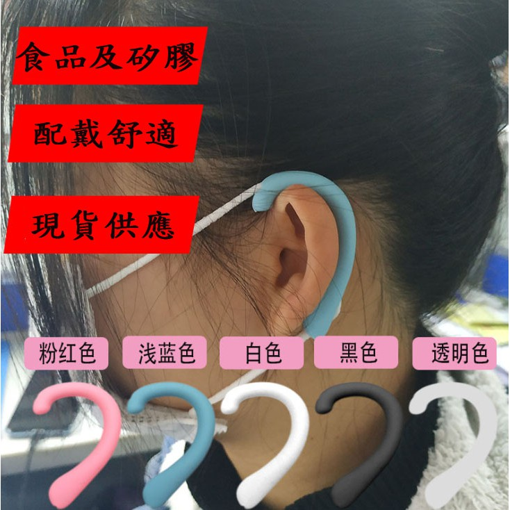 🔥台灣現貨🔥循環使用 口罩減壓護套 減少80%壓力 護耳神器 成人/兒童 口罩防勒 抗敏矽膠 口罩繩減壓器 護耳套