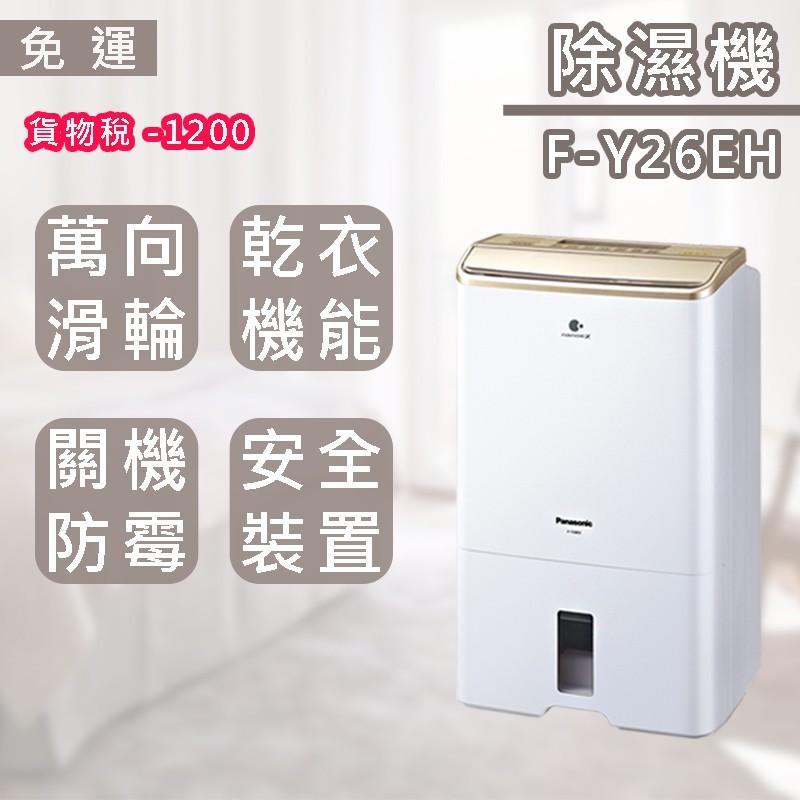 【免運】國際 F-Y26EH 空氣清淨除濕機 13L *附發票