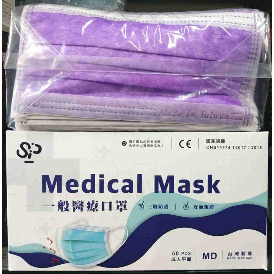 商揚 SP 紫色 醫療口罩 成人口罩 50入/盒 (宏瑋醫材製造)