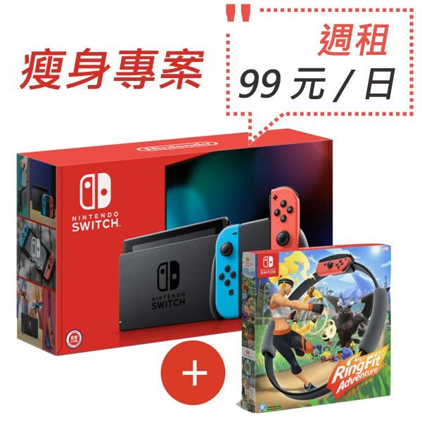 【台北出租】Nintendo Switch 主機 + 健身環大冒險【7日以上瘦身專案】