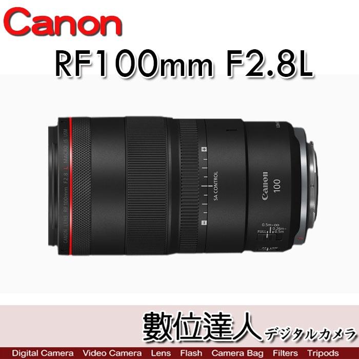 【數位達人】公司貨 Canon RF 100mm F2.8 L IS USM MACRO L級 RF百微鏡頭