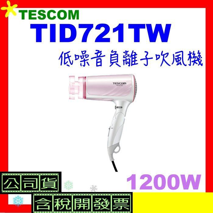 現貨免運開發票 TESCOM TID721TW低噪音負離子吹風機 公司貨 TID721 超靜音吹風機 含稅