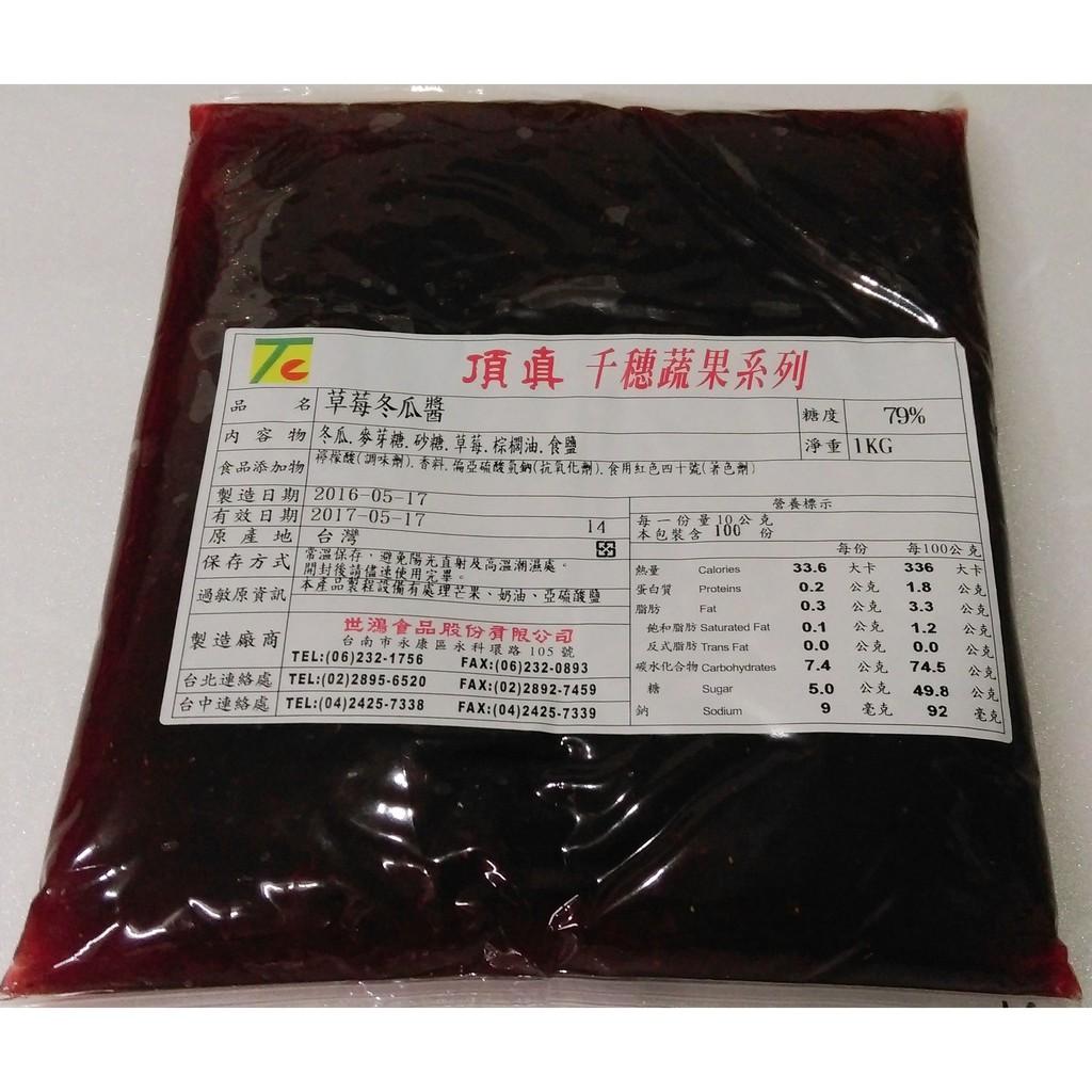 安欣西點材料行 草莓冬瓜醬 真空包1kg