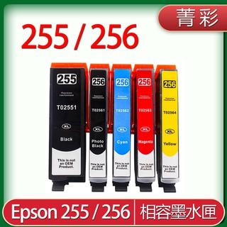 菁彩Epson 255 256相容墨水匣墨水夾 適用於印表機 XP701/ 801/ 601/ 721/ 821