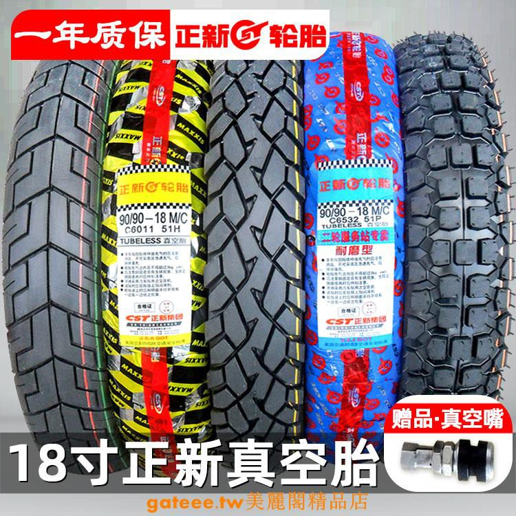 熱賣*正新輪胎90\/90-18真空胎150摩托車外胎越野胎110\/120\/100\/80一寸