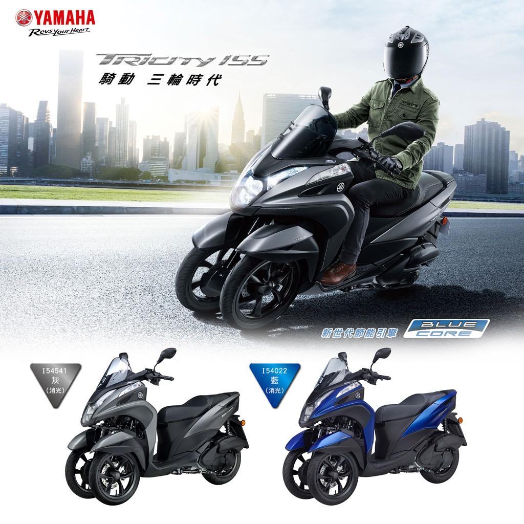 【輪騎穩】山葉 YAMAHA TRICITY 155 三輪 車 滿18歲/免頭款/免保人/信用不良可辦理 只有一台