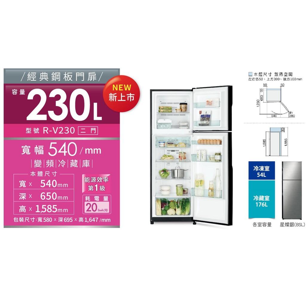HITACHI 日立 RV230 變頻雙門冰箱 230公升 RV230BSL
