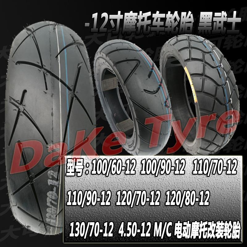 特惠★踏板摩托車改裝輪胎90/100/110/120/80/130/140/60/70-12寸真空胎