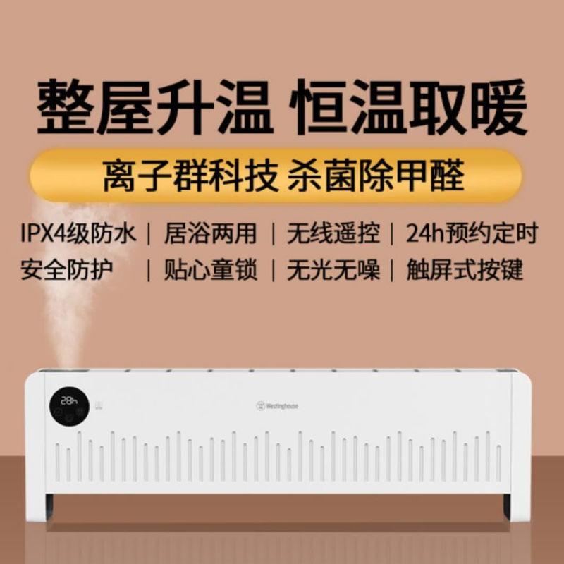 西屋踢腳線取暖器取暖器電暖器家用踢腳線智能恒溫供暖WTH-T2005