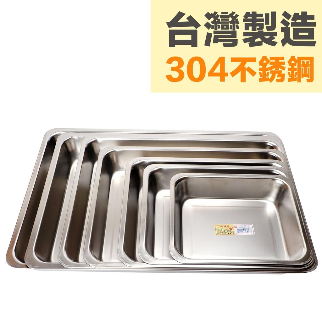 【大佳餐具】台灣製 方盤 長方盤 不鏽鋼 蝴蝶牌 304不鏽鋼方盤 茶盤 滴水盤 餐具批發 深長方盤 不鏽鋼盤 自助餐盤