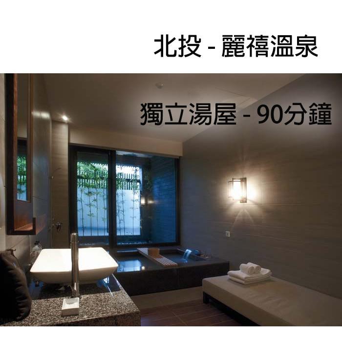 【7baby票券 - 附發票】北投 麗禧溫泉酒店 - 個人湯屋(2人用) - 90分鐘 (平假日通用)