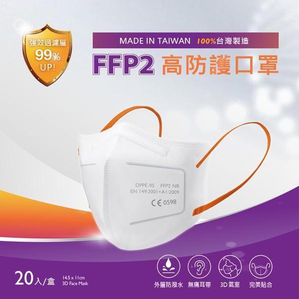 🇹🇼台灣製 現貨 明基健康生活 怡安FFP2 五層高防護立體口罩-白色 醫護航空商務人員適用