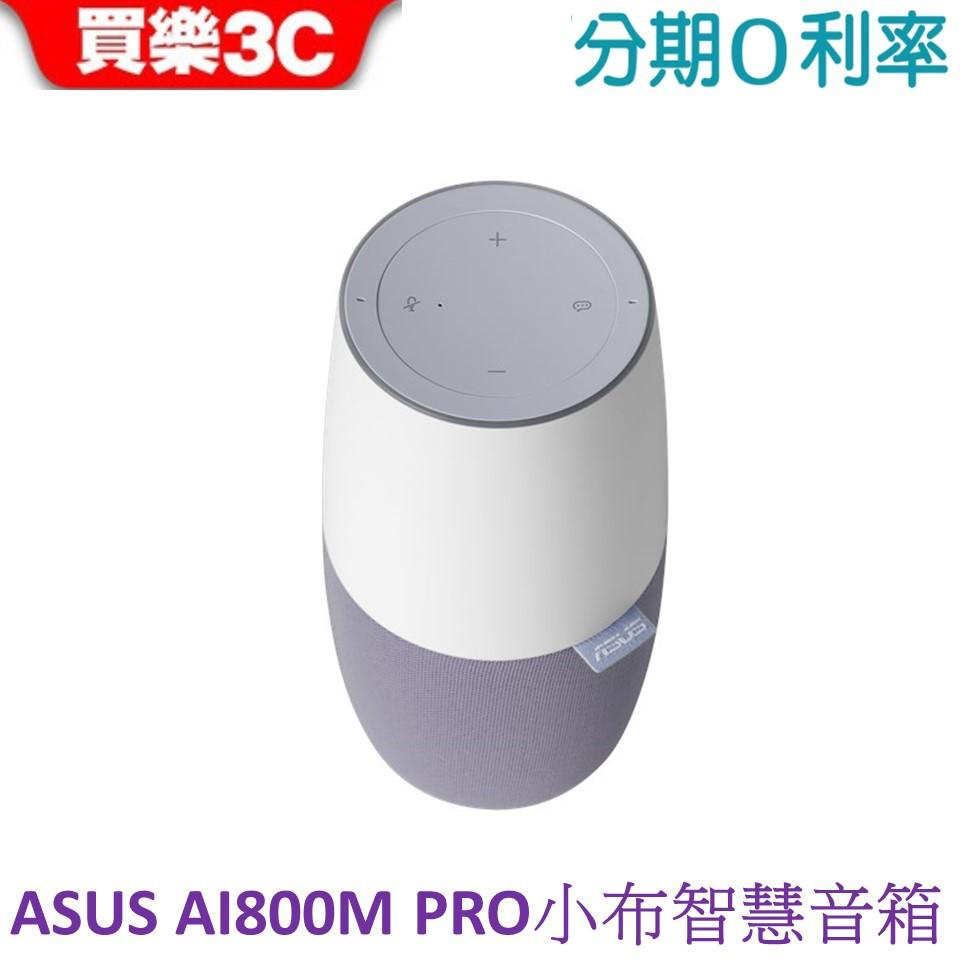 ASUS 華碩 【神隊友小布 】智慧音箱 AI800M PRO 智慧喇叭