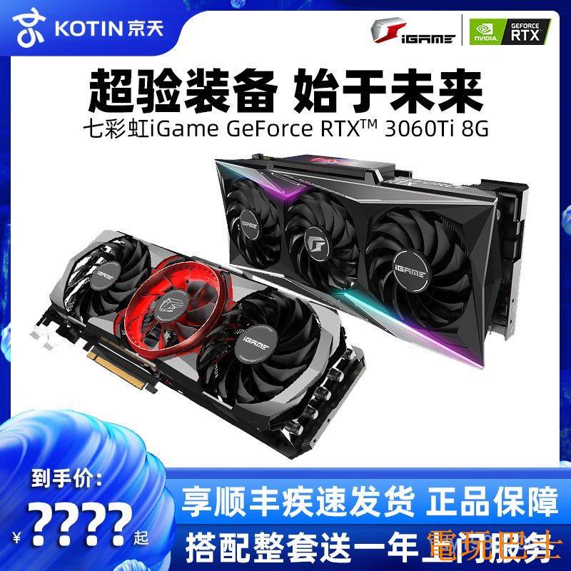 台灣現貨24小時發貨七彩虹iGame RTX3060 Ultra OC /ADOC/火神 台式機遊戲3060電玩巴士
