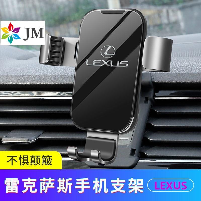 😊LEXUS ES200車載手機支架 NX UX導航支架 出風口手機架NX200