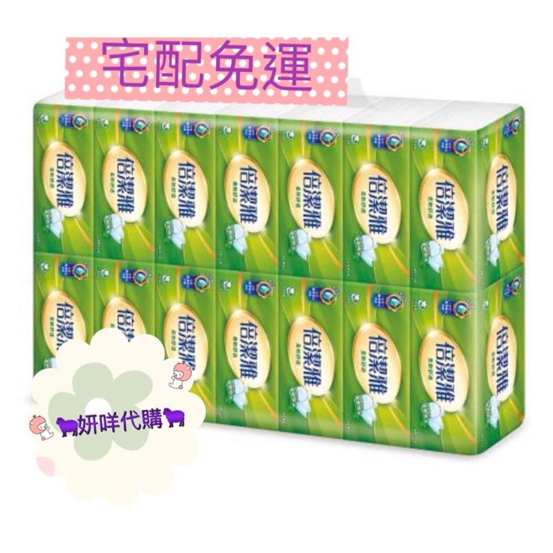 倍潔雅 84包抽取式衛生紙150抽