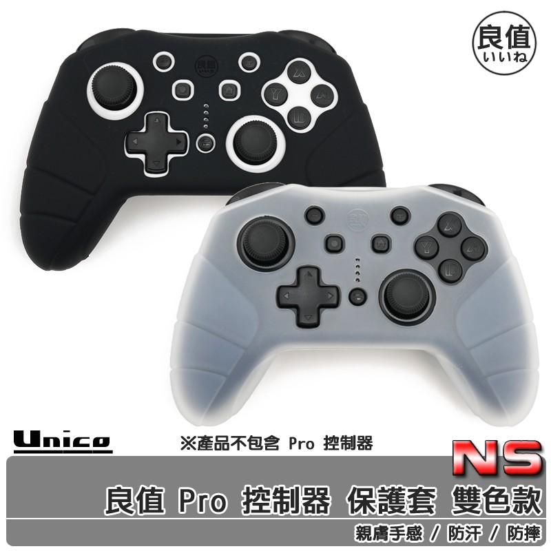 日本 良值 NS SWITCH Pro 保護套 專用 二代 三代 四代 喚醒 遊戲 手把 控制器 保護套 矽膠套 果凍套