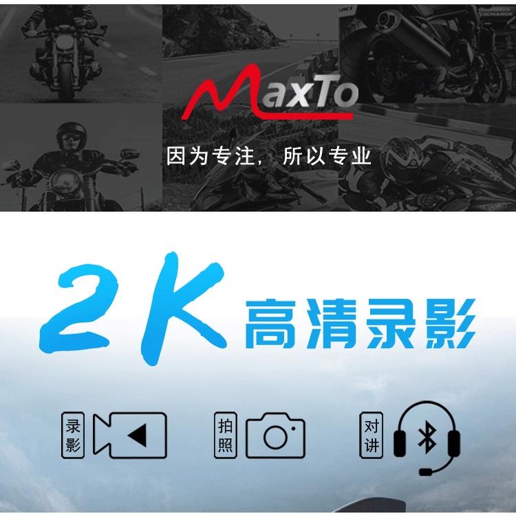 【MZ摩托🔻12H台灣出貨】/ 免運可刷卡 / MaxTo M3 M3S 2K機車行車記錄器 SONY高清鏡頭