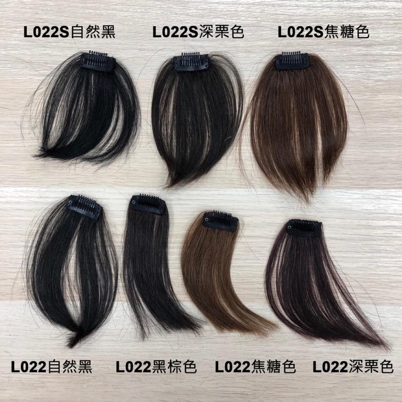 瀏海髮片 真髮髮片 韓妞空氣瀏海 魔髮樂 L011