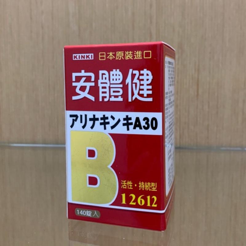 安體健 活性 B群 B1 B2 B6 B12 140顆 日本原裝進口