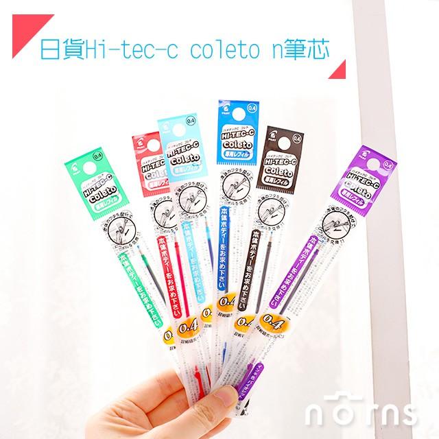 【日貨Hi-tec-c coleto n筆芯】Norns LHKRF-10C4 百樂 替芯 變芯筆 藍紅綠紫黑彩色