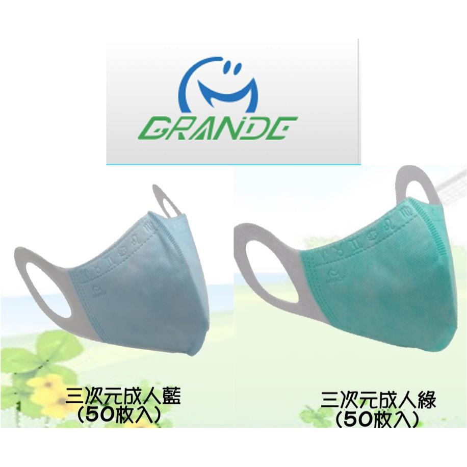 [極速現貨]{開發票}格安德 藍 綠 成人 立體 3D 三次元 素面 素色口罩 醫療口罩  雙鋼印